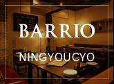 BARRIO NINGYOUCYO