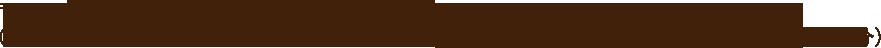 〒104-0061 東京都中央区銀座1-5-2 西勢ビル1F (地下鉄有楽町線 銀座一丁目駅 徒歩1分 地下鉄銀座線 京橋駅 徒歩3分 JR有楽町駅 徒歩5分)