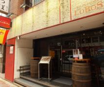 スペイン料理&ワイン LOBOS 銀座店 店舗画像01