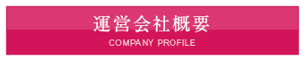 運営会社概要 COMPANY PRIFILE