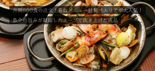 月間500食の注文!看板メニュー特性パエリアが大人気!